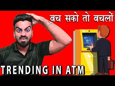All Types of ATM Frauds in India 🕵