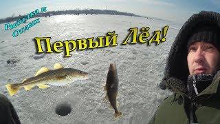 Рыбалка по Первому Льду! Владивосток Амурский Залив Угольная.