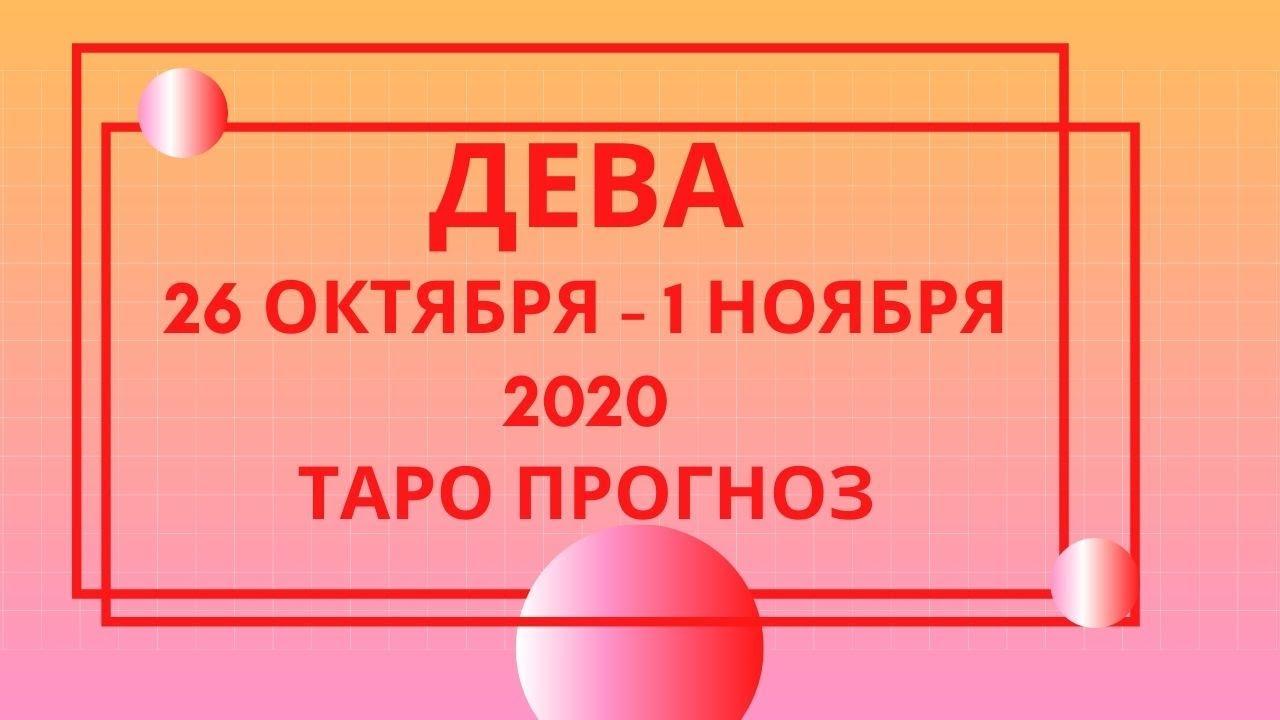 Дева – Таро прогноз на неделю с 26-го октября по 1-е ноября 2020 года
