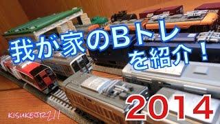 どうもkisukeJR211です! 今回はこれまでに買ってきたBトレを紹介します...