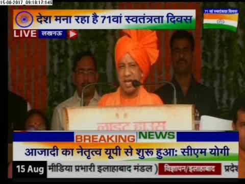 INDEPENDENCE DAY 2017: UP CM Yogi Adityanath delivers speech