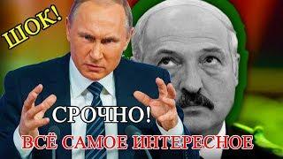 Спор Лукашенко и Путина, Россия и Беларусь, последние новости