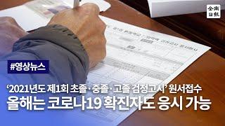 '2021년도 제1회 초졸·중졸·고졸 검정고시' 원서접…