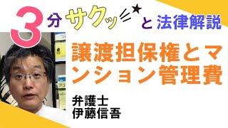 相模原 橋本駅前/弁護士相談TV(41) 譲渡担保権とマンション管理費