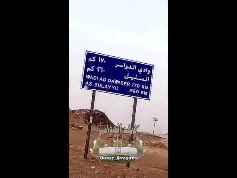 وادي الدواسر السليل ٥٠٢ Youtube