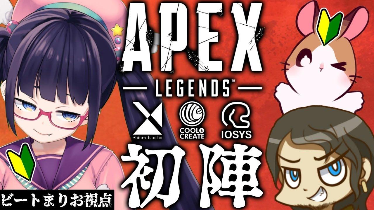 【APEX】初陣ッ!エーペックスの世界に降り立て!!【ビートまりお/まろん/kaztora】
