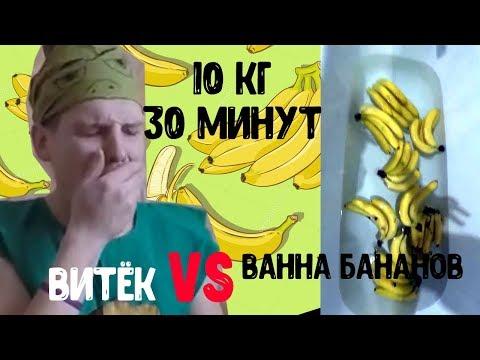 Сколько можно съесть бананов за раз? 10 кг. ЭКСПЕРИМЕНТ. Проверил на себе