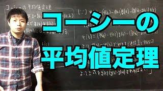 解析学の基礎10  コーシーの平均値定理をロルの定理から導く