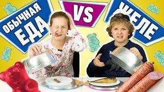 Обычная Еда против Желейной – Челлендж! Real Food vs Gummy Food - Challenge
