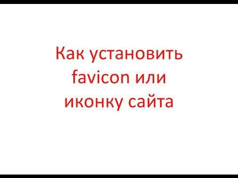 как поставить favicon: