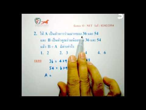 เฉลยข้อสอบคณิตศาสตร์ O-NET ม.3 ตอนที่ 2