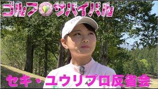 6月【ゴルフサバイバル】セキユウリ反省会 セキユウティン 検索動画 19