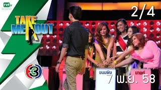 Take Me Out Thailand S9 ep.07 นัท-แซมมี่ 2/4 (7 พ.ย. 58)