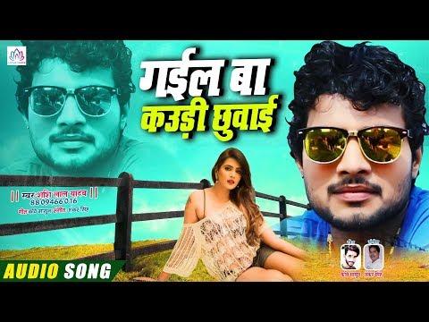 Shashi Lal Yadav का ये गाना 2020 में सारे गानों का रिकार्ड तोड़ेगा | गइल बा कउड़ी छुवाई | Latest Song