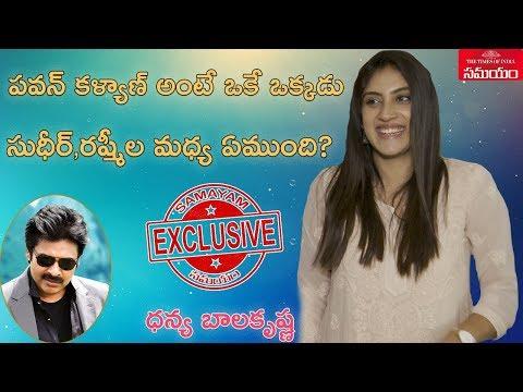 Dhanya Balakrishna Exclusive Interview||ధన్య బాలకృష్ణ ఎక్స్క్లూజివ్ ఇంటర్వ్యూ||Software Sudheer