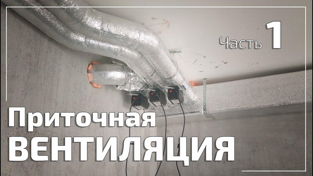 Приточная вентиляция в квартире. Монтаж воздуховодов и заслонок. Часть 1. + Теория!
