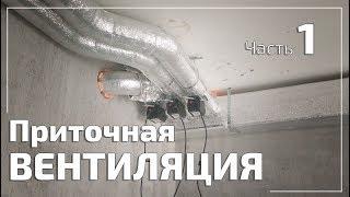 видео Где купить электрическую приточную подвесную установку  вентиляции
