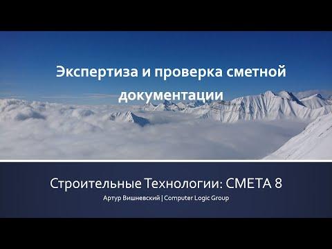 СМЕТА 8 Экспертиза и проверка смет - официальное видео