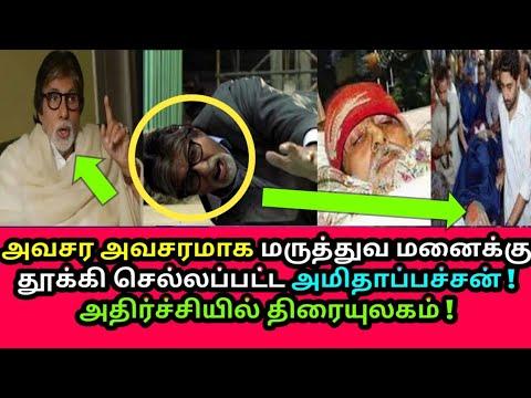 அமிதாப்பச்சனுக்கு என்ன ஆனது தெரியுமா ? Amitabh Bachchan speech, Amitabh Bachchan, Tamil news live