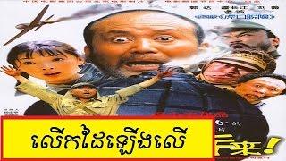 លើកដៃឡើងលើ សើចចុកពោះ (២០០៣) | H@nds Up! (2003) | Khmer Dubbed Movie
