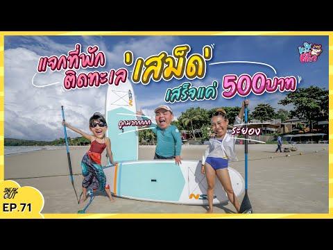 ชี้เป้า เที่ยว 'เกาะเสม็ด' ที่พัก 500 กิจกรรม 400 ราคาถูกมากกกก!! | หมีเที่ยว EP.71