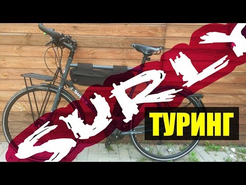Surly Disk Trucker 2018. Туринговый велосипед.