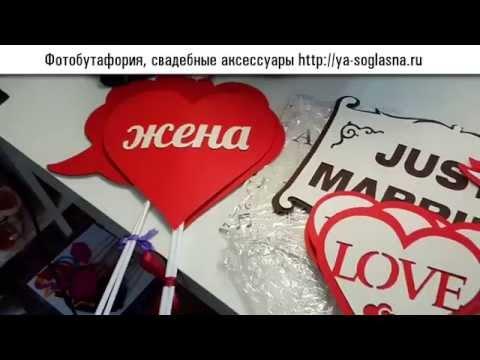 Свадебная фотобутафория: гусы и губы на палочке, речевые облачка, буквы и слова для фотосессии