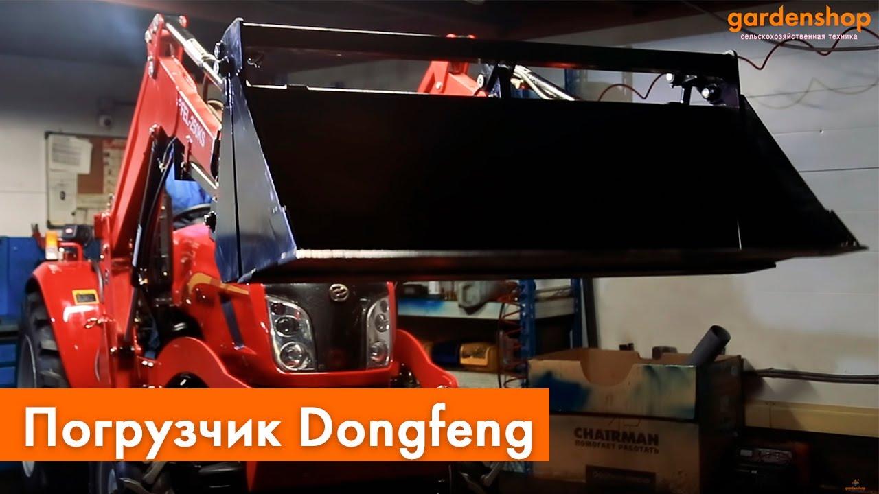 Погрузчик Dongfeng: фронтальный погрузчик донг-фенг от garden-shop.ru