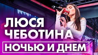 Download Люся Чеботина - Ночью и днем! Премьера на Радио ENERGY Mp3 and Videos