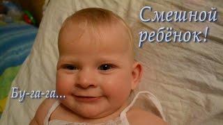 Смешные моменты и приколы. Смешной ребенок 9 месяцев забавно копирует родителей. СУПЕР ГОЛОСОК! :-)