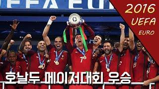 '조3위에서 우승까지...' 유로2016…