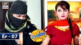 Jalebi Episode 7 - 26th January 2019 - ARY Digital Drama