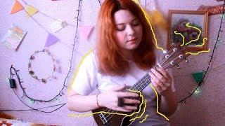 Гречка - люби меня люби разбор на укулеле + cover