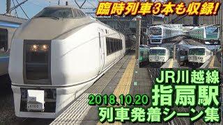 【ぶらり川越号など!】JR川越線 指扇駅 列車発着シーン集 2018.10.20