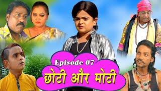 CHOTI AUR MOTI Ep.7 | छोटी और मोटी एपिसोड 7 | Khandesh Hindi Comedy Comedy | Choti Comedy Video |