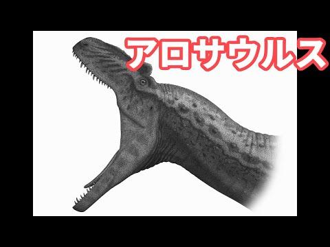 【ゆっくり解説】アロサウルスの狩りの方法【ゆっくり恐竜解説傑作選】