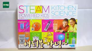 주방에서 배우는 과학놀이! 주방의 과학