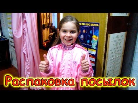 Семья Бровченко. Обзор 2-х посылок с вещами. (01.17г.) - Прикольное видео онлайн