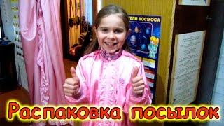 Семья Бровченко. Обзор 2-х посылок с вещами. (01.17г.)