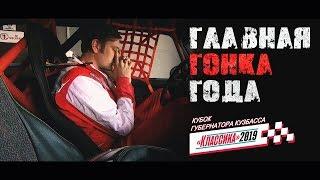 Кубок Губернатора Кузбасса 2019 - ТРЕЙЛЕР / гонки на классических авто