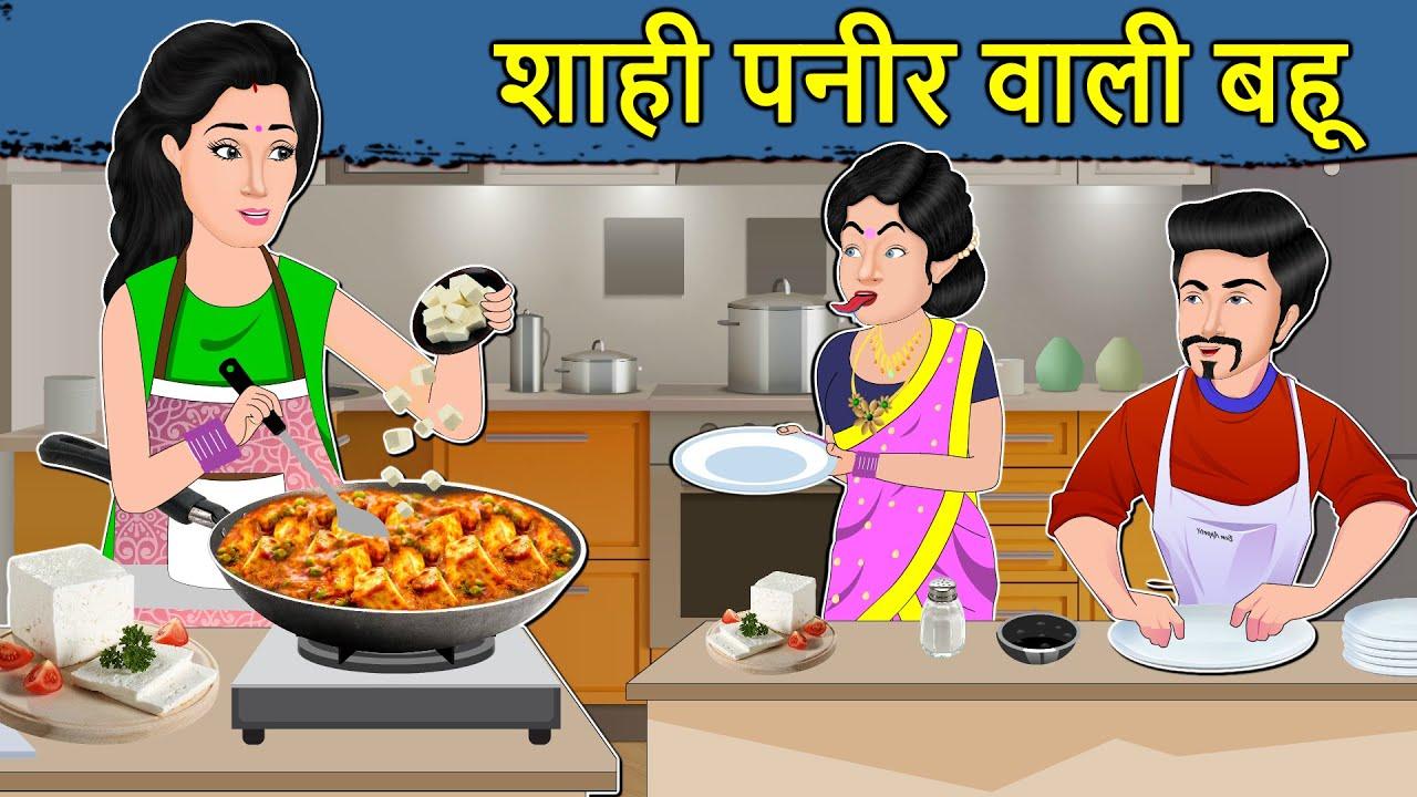 Kahani शाही पनीर वाली बहू: Saas Bahu Ki Kahaniya | Hindi Moral Stories | Hindi Kahaniya | Mumma TV