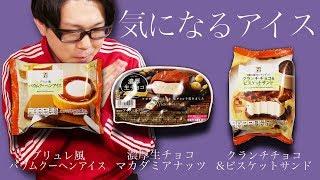 【アイス】バウムクーヘンのアイス!雪見だいふくみたいな生チョコアイス!ザックザクで食感最高のクランチチョコ&ビスケットサンドを食べてみたよ!