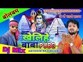 Khelai_Hai_Baba_Pubji || 2020 New Bolbam Dj Mix || Dj Prem Sound Dj Sanjay Sound No1 Maa Bhawani Dj