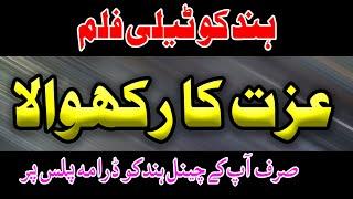 Pothwari/Hindko/Hazara/Drama/Action/Funny/Film/Movie/comedy/vines/best/new/2020/Ezat Ka Rkhwala