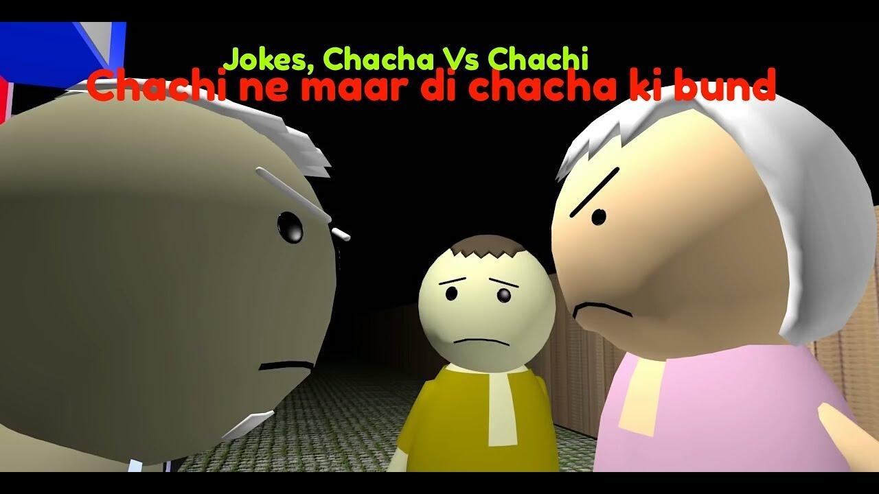 Jokes Chacha Vs Chachi Chachi Ne Chacha Ki Bund Maar Dali