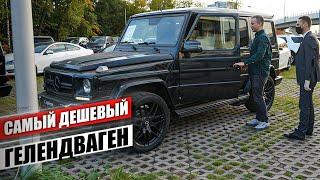 Самый дешевый ГЕЛЕНДВАГЕН в России! Живых Mercedes W124 E500 \
