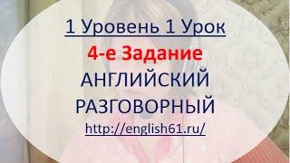 Части тела Шаг№4 Речевой шаблон Саймон. Видео уроки английского языка
