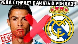 Реал вычеркнул Роналду из истории! Перес хранит обиду до конца!