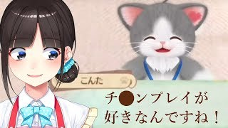 【ネコ・トモ実況】腐女子ショタコンがオス猫♂たちと強制的にBL【鈴鹿詩子】