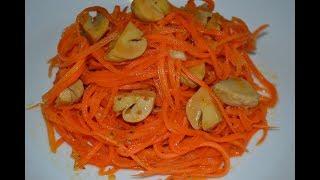 Салат морковь по корейски с шампиньонами. Вкусно и просто!